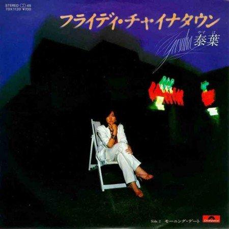 YASUHA泰葉 / フライディ・チャイナタウン dans Funk & Autres 1