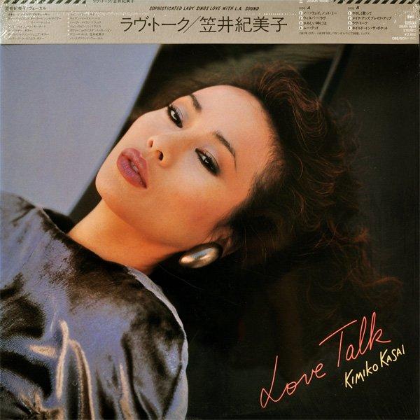 Kimiko Kasai - Love Talk dans Funk & Autres kimikokasailovetalk