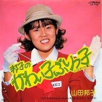 Kuniko Yamada - Kuniko No Kawaiko Burikko dans Funk & Autres kunikoyamadakunikonokawaikoburikko